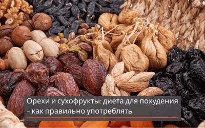 Орехи и сухофрукты: диета для похудения – как правильно употреблять