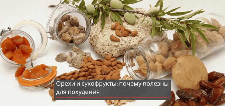 орехи-и-сухофрукты-для-похудения
