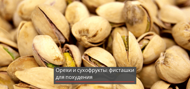 орехи-и-сухофрукты-фисташки-для-похудения