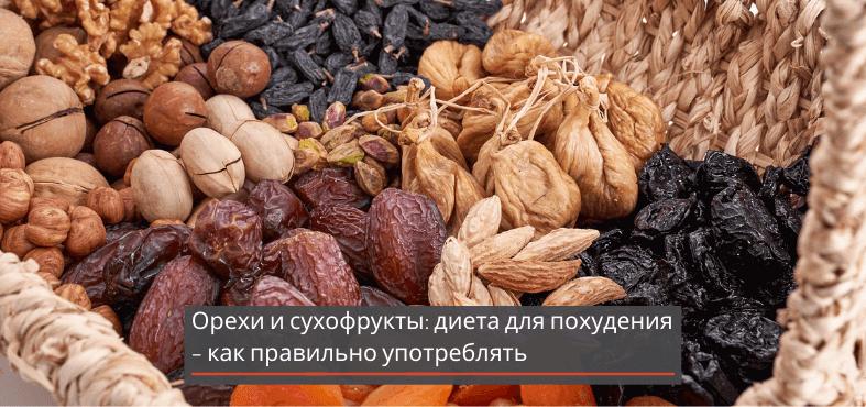 орехи-и-сухофрукты