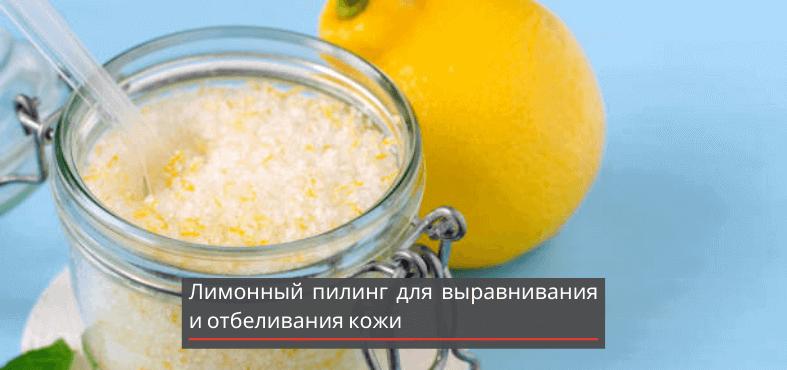пигментные-пятна-на-лице-лимонный-пилинг