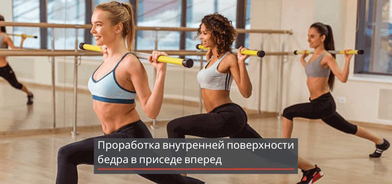 упражнения-для-похудения-внутренней-поверхности-бедра