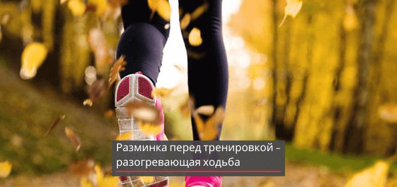 ходьба-для-разогрева-мышц