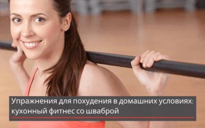 Упражнения для похудения в домашних условиях: кухонный фитнес со шваброй