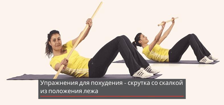 упражнения-для-похудения-скрутка-со-скалкой
