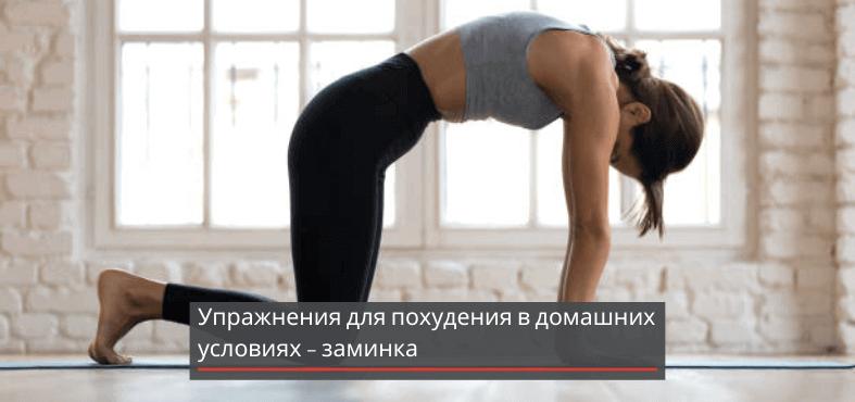 упражнения-для-похудения-заминка