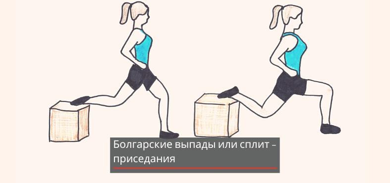 как-похудеть-в-ногах-болгарские-выпады
