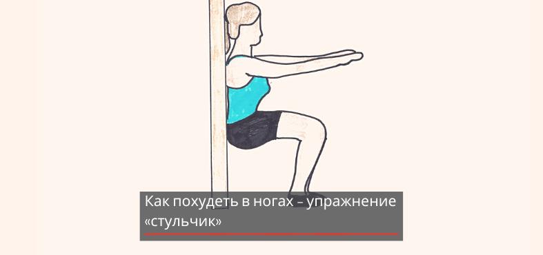 как-похудеть-в-ногах-упражнение-стульчик