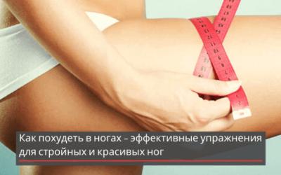 Как похудеть в ногах – эффективные упражнения для стройных и красивых ног