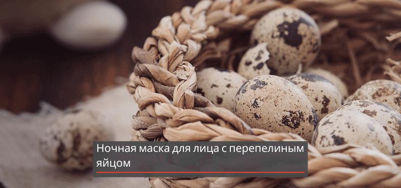 перепелиное-яйцо-для-лица