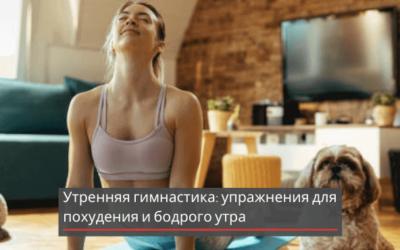 Утренняя гимнастика: упражнения для похудения и бодрого утра