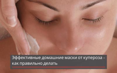 Эффективные домашние маски от купероза – как правильно делать