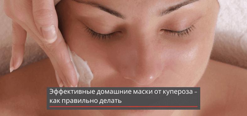 эффективные-домашние-маски-для-лица-от-купероза