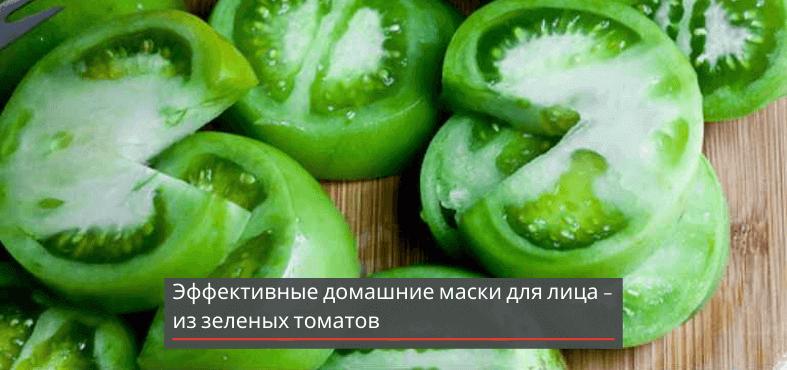 эффективные-домашние-маски-для-лица-с-томатом