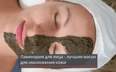 Ламинария для лица – лучшие маски для омоложения кожи