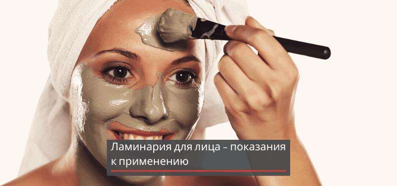 ламинария-для-лица-как-применять