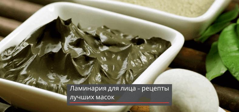 ламинария-для-лица-рецепты-масок