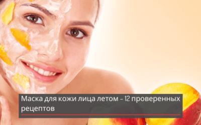 Маска для кожи лица летом – 12 проверенных рецептов