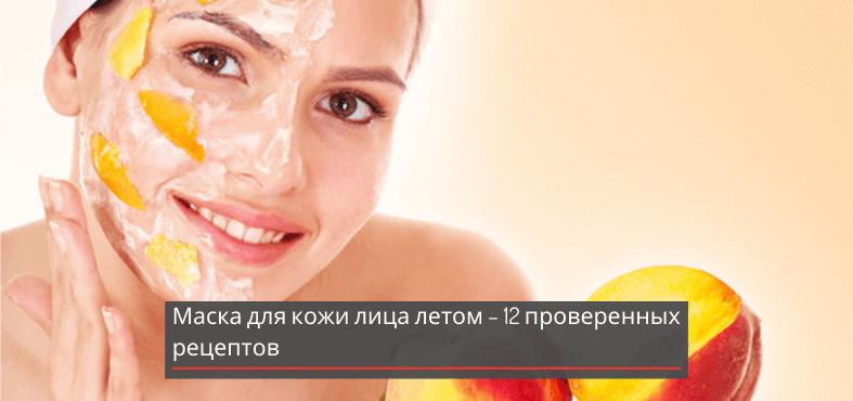 маска-для-кожи-лица-летом
