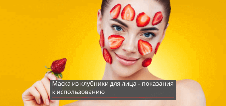 маска-из-клубники-для-лица-применение