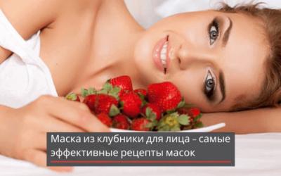 Маска из клубники для лица – самые эффективные рецепты масок