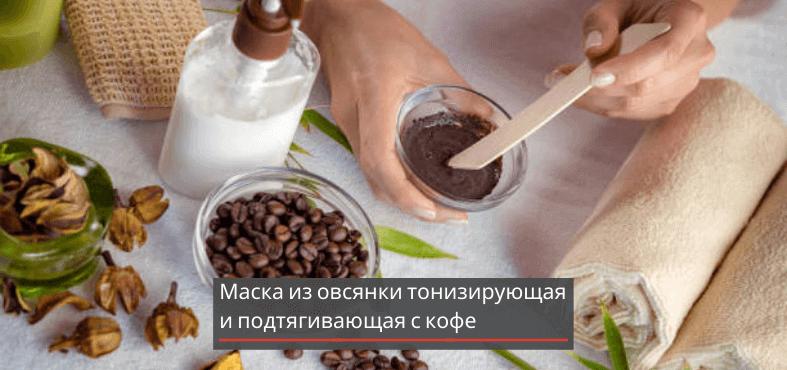 маска-из-овсянки-с-кофе