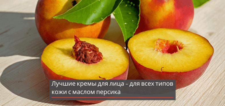 лучшие кремы для лица с персиком