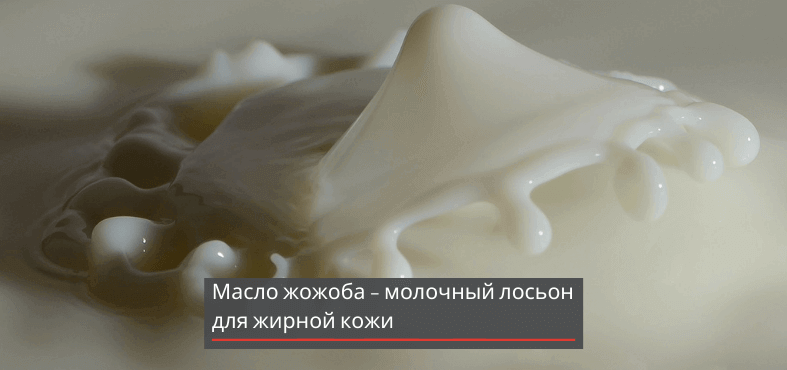 молочный лосьон