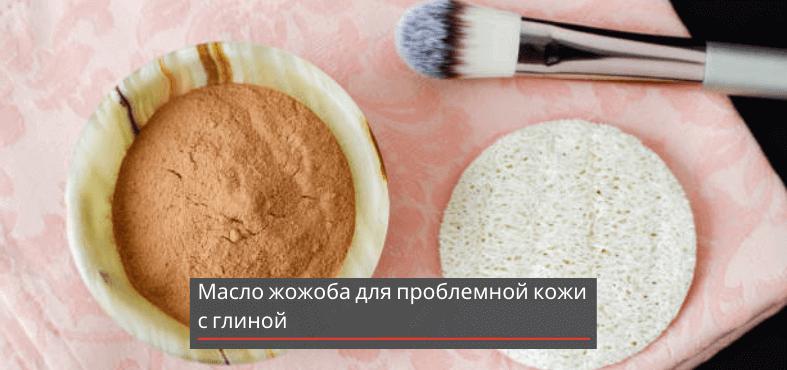 масло жожоба с глиной