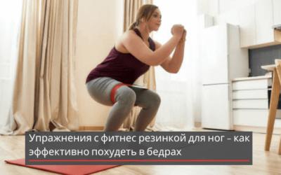 Упражнения с фитнес резинкой для ног – как эффективно похудеть в бедрах