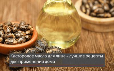 Касторовое масло для лица – лучшие рецепты для применения дома