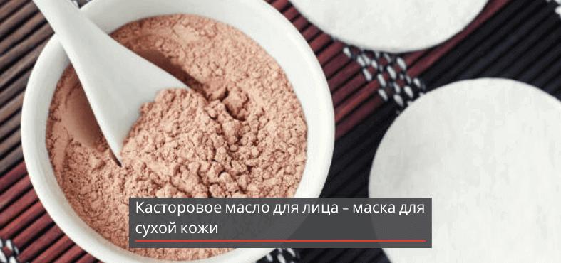 касторовое масло для лица для сухой кожи
