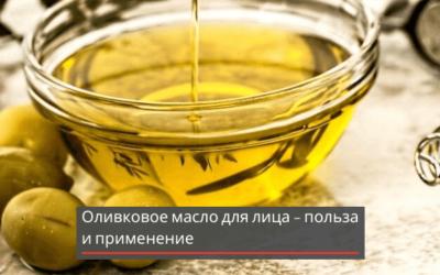 Оливковое масло для лица – польза и применение