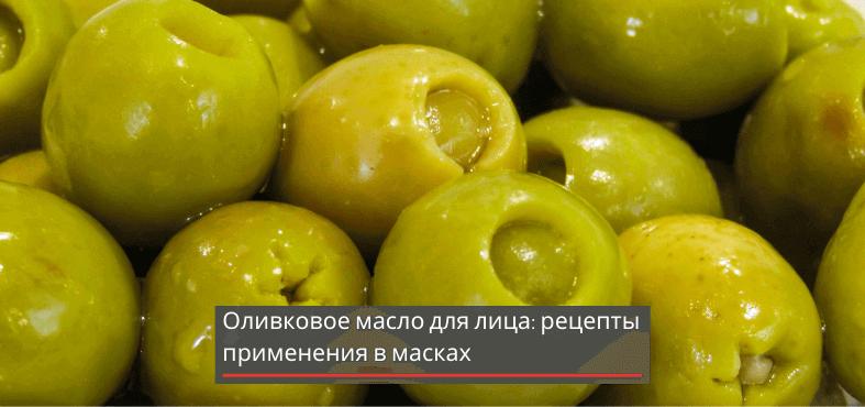 оливковое масло для лица рецепты