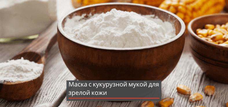 масло макадамии с кукурузной мукой