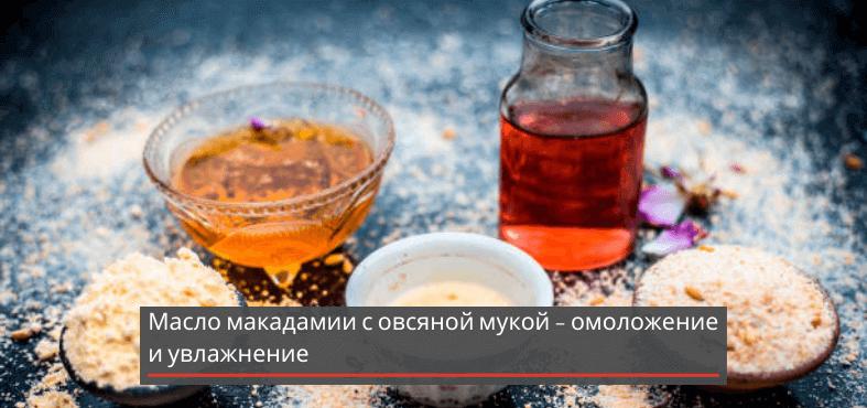 макадамия омоложение