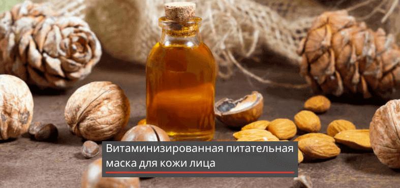 витаминизированная маска