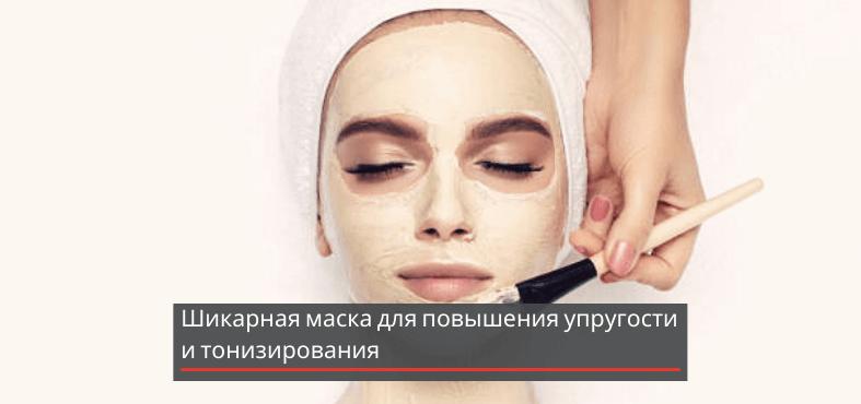 масло макадамии тонизирующая маска